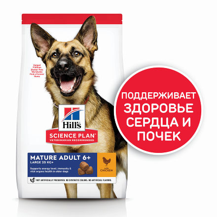 Hill's Science Plan Canine Mature Adult 5+ Active Longevity Large Breed сеньор для крупных пород с курицей 12 кг