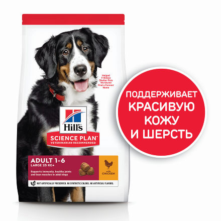 Hill's Science Plan Canine Adult Advanced Fitness Large Breed для собак крупных пород с курицей