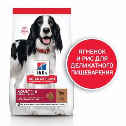 Hill's Science Plan Canine Adult Advanced Fitness Lamb & Rice для собак средних пород ягненок с рисом