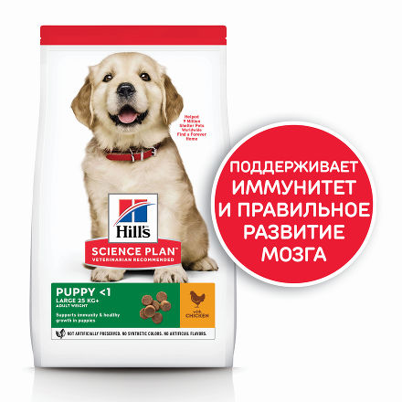 Hill's Science Plan Puppy Healthy Development Large Breed Chicken для шенков крупных пород с курицей
